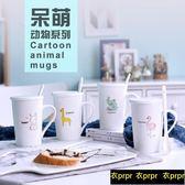 馬克杯-可愛卡通動物陶瓷杯子大容量馬克杯 衣普菈