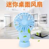 新款usb充電迷你卡通小風扇 手持學生靜音簡約大風力辦公室便攜式【快速出貨】