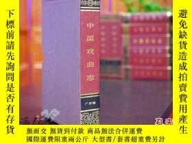 二手書博民逛書店罕見中國戲曲志(廣東卷)Y204364 中國戲曲志編輯委員會 中