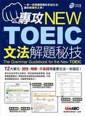 (二手書)專攻NEW TOEIC文法解題秘技