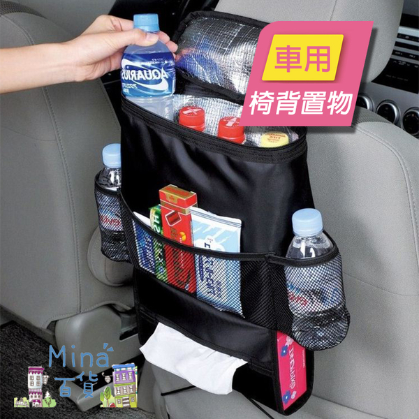 [7-11限今日299免運]汽車椅背置物袋 飲料 面紙 書本 分類收納 保溫✿mina百貨✿【G0006】