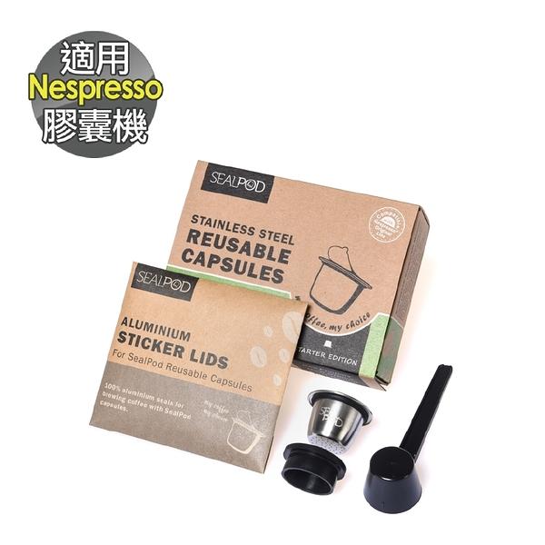 Sealpod 一顆組 不鏽鋼膠囊 環保膠囊 可重複使用 Nespresso 膠囊咖啡機專用 (SP-NS1)