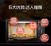 220VGoluxury/高樂士 GT25R-01家用烘焙電烤箱30L多功能全自動旋轉叉igo    晴光小語
