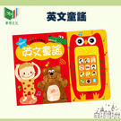 【華碩文化】有聲書-英文童謠手機書