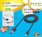 刷卡 HTC 原廠 DC M700 USB Type-C傳輸線(公司貨盒裝)全新 3A快速充電 正反可插拔