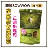 【力奇】BOWWOW 愛貓點心捲系列 (三明治起司)45g -50元 可超取(D182A01)