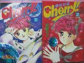 【書寶二手書T1/漫畫書_KAR】Cherry櫻桃姑娘_1&2集合售_折原