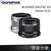 【福利品出清】OLYMPUS M.ZUIKO DIGITAL ED 25mm F1.8 鏡頭 德寶光學 台灣總代理元佑公司貨
