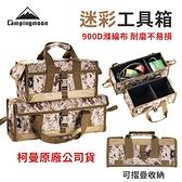 [大款]柯曼迷彩工具包 裝備袋 迷彩工具包 工具箱 露營零件包 工具收納包 露營 露營用品【CP043】