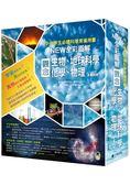 中小學生必讀科學常備用書(全套四冊):NEW全彩圖解觀念生物、地球科學、化學、物