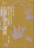 (二手書)中國文學史演義1先秦至魏晉篇