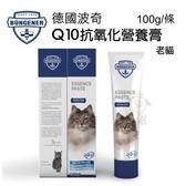 *KING WANG*BUNGENER 德國波奇 Q10 抗氧化營養膏-老貓 100g/條 貓用