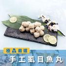 虱目魚丸(300g±5%)