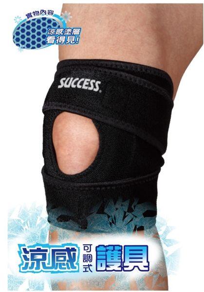 【宏海】成功 SUCCESS 護膝 S5143 涼感可調式護膝 綁帶加長/運動護具/運動防護(1個裝)