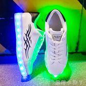 發光鞋男火焰鞋板鞋夜光鬼步舞鞋男鬼步學生熒光鞋充電發光鞋 蘿莉小腳丫