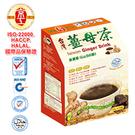 【京工】台灣薑母茶(5包)~50g/盒 (原價120元)