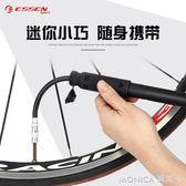便攜迷你式單車山地車自行車籃球小型打氣筒氣管子充氣筒  莫妮卡小屋