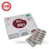 【台糖生技】紅麴膠囊(60粒/盒)_健康食品認證
