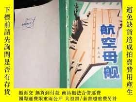 二手書博民逛書店航空母艦罕見插圖本Y14812 唐志拔 戰士出版社 出版1980