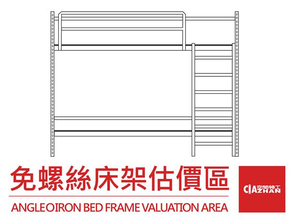床架 床組 床 免螺絲 角鋼 角鐵【空間特工】雙人床 上下舖 高架床 免螺絲角鋼床架訂製估價