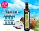 (整箱12瓶)皇冠特級 MCT防彈能量油 (限宅配)~加送乳霜皂10個