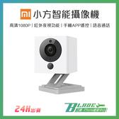 【刀鋒】小米小方智能攝像機 錄影機 攝影機 錄像機 監視器 米家 App控制 語音對話 1080P高清錄像