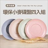 ✭慢思行✭【Q163】環保小麥碟盤組 四入 微波 可加熱 多色 用餐 餐具 平盤 圓形 水餃 15cm