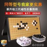 兒童磁性圍棋套裝學生初學者五子棋子黑白棋子便攜折疊 『快速出貨』YJT
