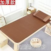 夏天學生宿舍涼席單人床0.9m上下鋪可折疊1.2藤席夏季軟草席子1米 igo
