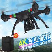 無人機航拍飛行器高清4K專業超長續航智慧懸停航模四軸戶外大 免運