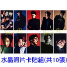 EXO EX`ACT三輯預告 水晶卡貼貼紙 悠遊卡貼 照片貼紙(共10張)E503-D【玩之內】 伯賢 世勳