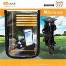 DigiDock 手機防水袋摩托車/單車支撐架 MT-2201BGL