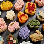 月餅模具模型印具烘焙家用糕點冰皮流心手壓式綠豆糕75克50中國風 安雅家居館