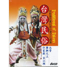 台灣民俗篇VCD (6片裝)...