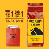 費拉拉 肯亞AA 咖啡豆 一磅 限時下殺↘ 加碼買一磅送一掛耳 手沖咖啡