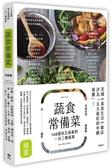 蔬食常備菜:168 道安之茹素的一日三餐提案【城邦讀書花園】