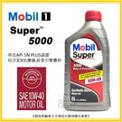 【愛車族】美孚MOBIL SUPER 5...