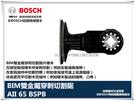 【台北益昌】德國 BOSCH 魔切機配件 AII 65 BSPB BIM雙金屬穿刺切割鋸片 精準弧型切刃雙金屬木、金屬