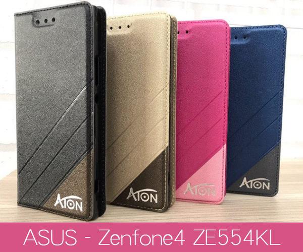 【ATON隱扣側翻可站】華碩 ZenFone4 ZE554KL Z01KD 皮套手機套側翻套側掀套手機殼保護殼