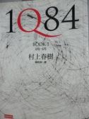 【書寶二手書T2/翻譯小說_HOF】1Q84 Book1_村上春樹