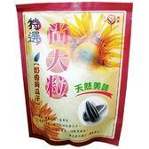 特選 尚大粒 奶香葵瓜子 280g