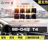【長毛】98-04年 T4 避光墊 / 台灣製、工廠直營 / t4避光墊 t4 避光墊 t4 長毛 儀表墊