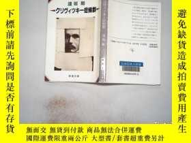 二手書博民逛書店日文書一本罕見癥侯群Y198833