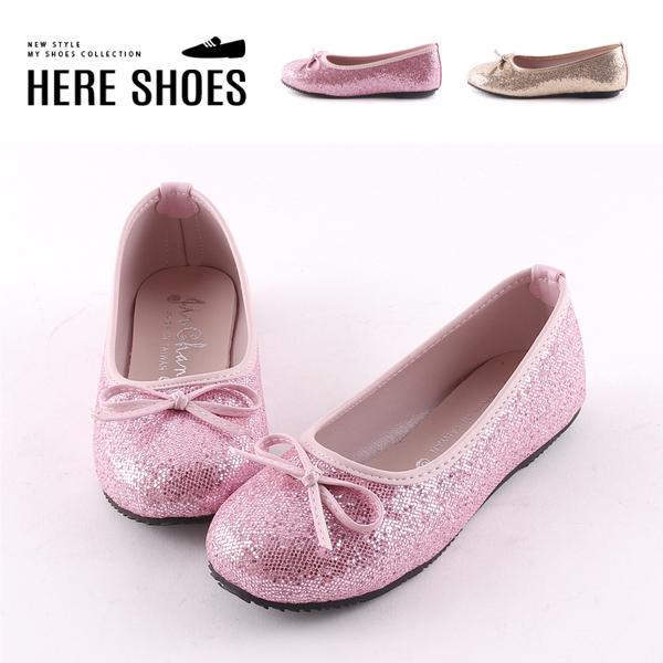 [Here Shoes]零碼36童鞋(31-36) MIT台灣製公主風閃亮金蔥蝴蝶結平底圓頭包鞋娃娃鞋─AN9239