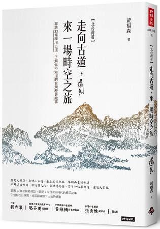 走向古道,來一場時空之旅:尋訪33條秘境古道,了解你不知道的台灣歷史故事(北台灣