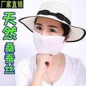 真絲防曬口罩100%桑蠶絲面罩夏季遮陽透氣防紫外線戶外騎行薄款  居家物語