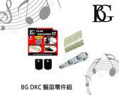 【小麥老師樂器館】BG DKC 豎笛零件組 豎笛 零件組 零件 薩克斯風