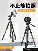 自拍桿 單反相機三腳架微單攝影攝像便攜照相機三角架手機直播支