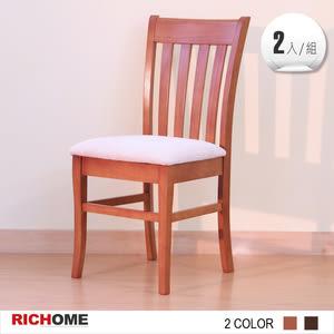 【RICHOME】1102款經典實木餐椅(2入)-櫻桃木色