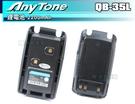 《飛翔無線》Any Tone QB-35L 鋰電池 2200mAh〔適用 AT-398UV AT-398 AT-298〕